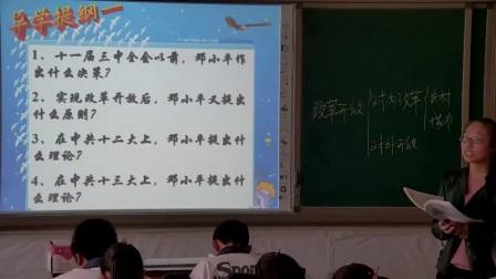 初中历史部编版八下《第10课 建设中国特色社会主义》甘肃魏小燕
