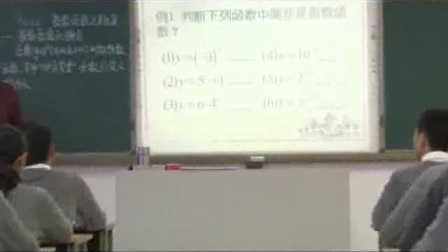 《指数函数及其性质》人教版数学高一,省实验中学:贠慧萍
