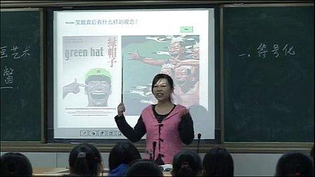 高一美术《中国当代绘画一瞥》坪山高级中学严朔