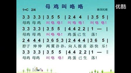 济南市特教二年级音乐上《母鸡叫咯咯》教学视频,吕怡然