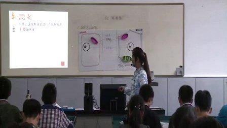 2015年江苏省高中生物优课评比《细胞器》教学视频,余荣娟