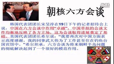 人教版初中思想品德九年级《了解祖国爱我中华》名师微型课 北京闫温梅