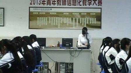 《利润表的编制》高二政治教学视频-福田区华强职校郑宏丽
