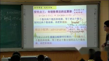 北师大版数学七上-2.7《有理数的乘法-2》课堂教学视频实录-付永强