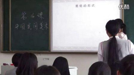 高中美术《中国民间美术》四川省,2014学年度部级优课评选入围优质课教学视频