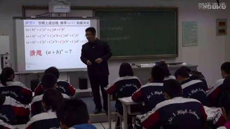 高二《二项式定理》河北曹立军(2016年河北省高中数学优质课评选)