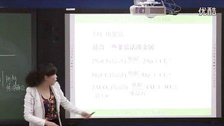 高中化学必修2《金属矿物的开发与利用》教学视频,辽宁省,2014年度部级优课评选入围作品