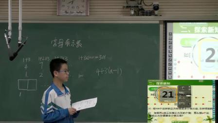 北师大版数学七上-3.1《字母表示数》课堂教学视频实录-焦艳莎