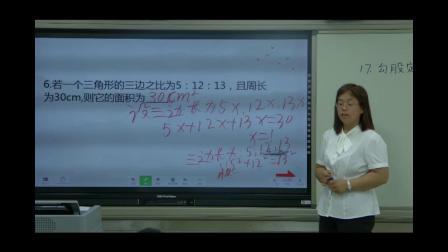 人教2011课标版数学八下-复习课《勾股定律》教学视频实录-周妍匣