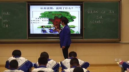 初中思品教科版九年级《第十二课 法律的尊严》甘肃李雪莲