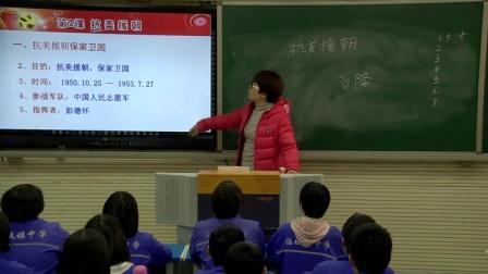 初中历史部编版八下《第2课 抗美援朝》河北张艳丽