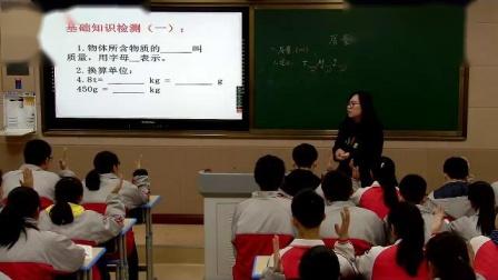 人教2011课标版物理九年级全册《初中物理质量与密度的复习》教学视频实录-李晨楠