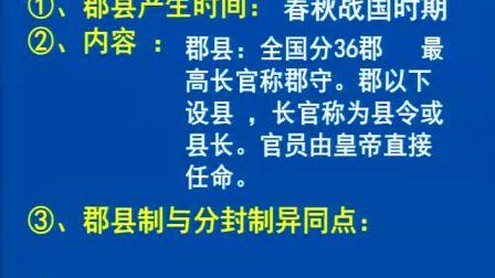 《秦朝中央集权制度形成》人教版高一历史-郑州五十三中-杨永昌