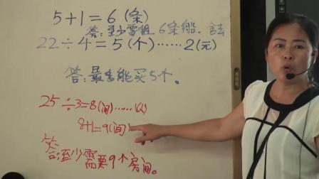 《有余数的除法-解决问题》人教2011课标版小学数学二下教学视频-广西南宁市_江南区-韦桂双