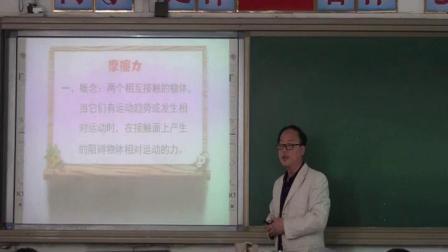 人教2011课标版物理 八下-8.3《摩擦力》教学视频实录-柴恩慧