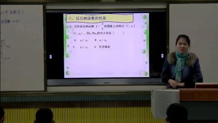 人教2011课标版数学九下-复习课《反比例函数》教学视频实录-常晓燕