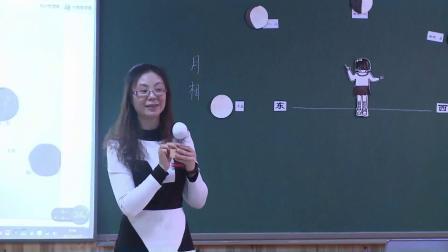 教科版小学科学六下3.2《月相变化》课堂教学视频实录-梁海燕