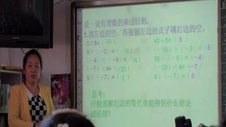 北师大版数学七上-2.8《有理数的除法》课堂教学视频实录-李秀丽