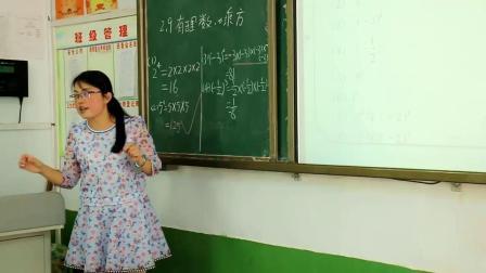 北师大版数学七上-2.9《有理数的乘方-1》课堂教学视频实录- 张欢