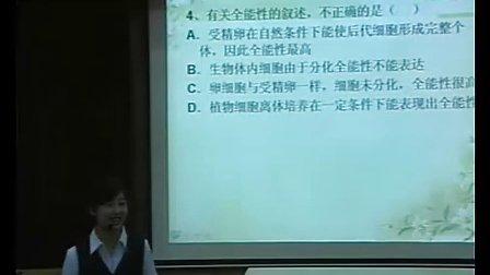 高二生物:菊花的组织培养教学视频 益田中学,杨颖
