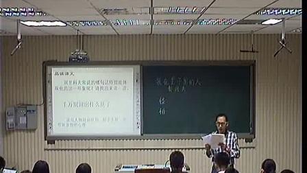 《装在套子里的人》2016人教版语文高二,省实验文博学校:李岩