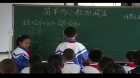 《7 小数的初步认识-简单的小数加减法》人教2011课标版小学数学三下教学视频-黑龙江七台河市-孙霞