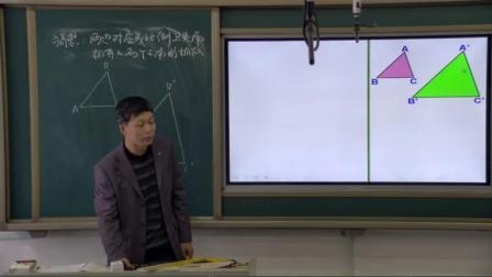 人教2011课标版数学九下-27.2.1《相似三角形的判定》教学视频实录-王远新