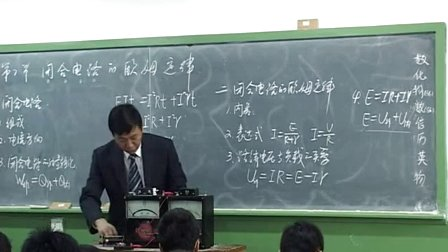 陕西省示范优质课《闭合电路的欧姆定律2-2》高二物理,西安高新一中:姚向龙