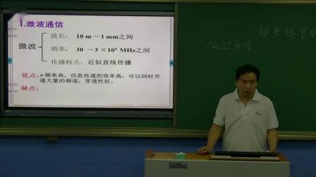 人教2011课标版物理九年级21.4《越来越宽的信息之路》教学视频实录-孟凡鑫