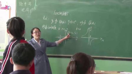 人教2011课标版数学九下-复习课《反比例函数》教学视频实录-成巧丽