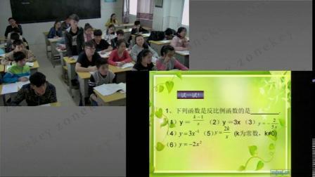 人教2011课标版数学九下-26《反比例函数复习题》教学视频实录-昌先华