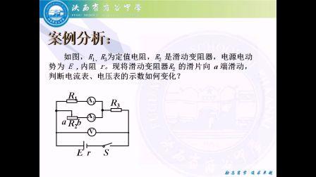 《电路的动态分析》人教版高二物理-府谷中学-张学敏-陕西省首届微课大赛