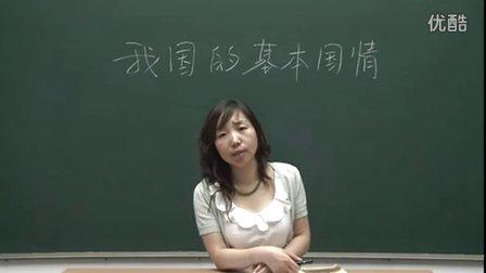 人教版初中思想品德九年级《我国的基本国情》名师微型课 北京闫温梅