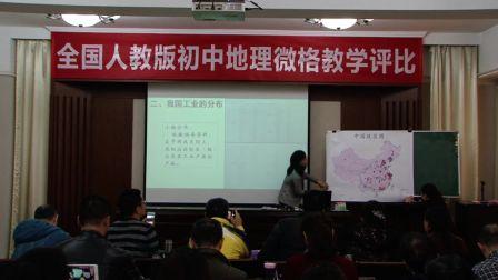 《中国工业分布特点》河北张燕英(2016年全国人教版初中地理八年级微格教学评比)