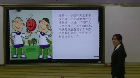 道德与法治八上《2.4  诚实守信》西藏张娟