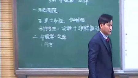《牛顿第一定律》人教版高一物理-中牟县第一高中:王锐