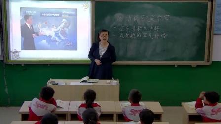 小学道德与法治部编版二下《10 清新空气是个宝》河北赵晓彤