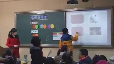 第五届电子白板大赛《色彩的对比》(人教版美术五年级,成都市盐道街小学:李丽娟)