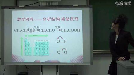 高二《醇酚》河北刘潇雅(2016年河北省高中化学优质课评选)