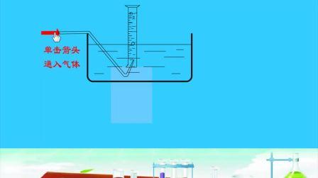 《三种常见量气装置的使用》人教版高一化学-渭南高级中学-赵维-陕西省首届微课大赛