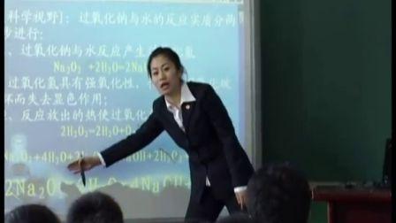 第五届电子白板大赛《钠的化合物》(人教版化学高一,大庆市第二十三中学:王姝)