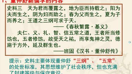 《董仲舒新儒学》高二历史-西安六十六中-刘嘉川-陕西省首届微课大赛