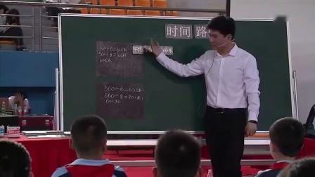 《速度-时间-路程》人教版数学四年级优质课视频-王磊老师-长沙2018年全国小学数学核心素养观摩会