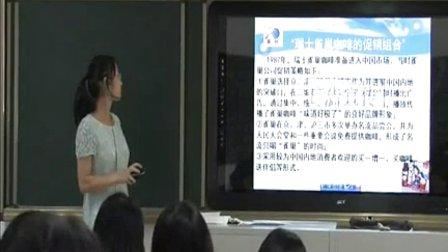 《促销组合》高二政治教学视频-深圳市第一职业技术学校戴佳信