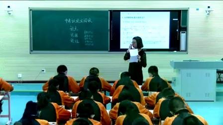 《谈读书》优质课(人教版语文九上第14课,郭惠)