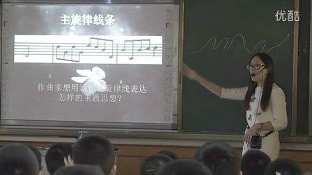 人音版七年级音乐《辛德勒的名单》广东关芯芯