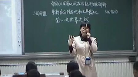 《第一次世界大战》人教版九年级历史-郑州市103中学 -朱艳艳