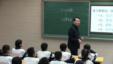 初中思品教科版九年级《第十六课 可持续发展》甘肃张鹏