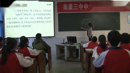 人教2011课标版数学九下-27.2《相似三角形》教学视频实录-梁小兰