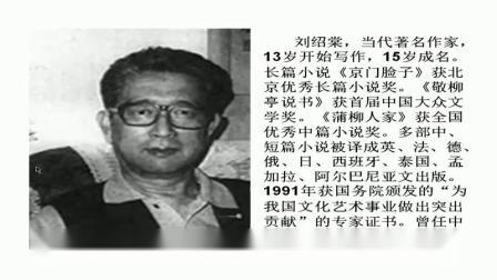 《老师领进门》人教版小学语文六下课堂实录-江西丰城市-曹云